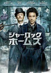 [シャーロック・ホームズ](2010)