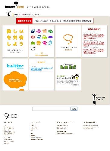 tanomi.com -たのみこむ