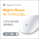 Wireless Mighty Mouse